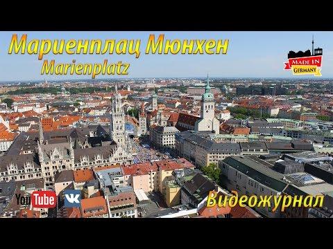 33 достопримечательности Мюнхена с фото и описанием