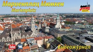 Смотреть видео германия бавария достопримечательности