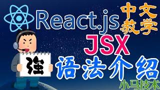 React.js 中文开发入门教学 - JSX 语法介绍【2级会员】