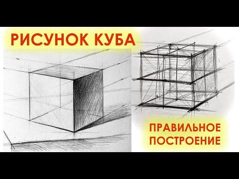 Видео урок как нарисовать куб