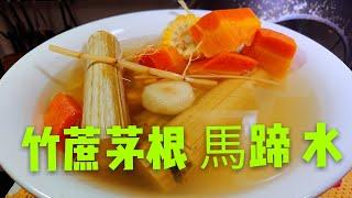 〈 職人吹水〉 竹蔗茅根馬蹄水 簡單易做 SUGAR CANE AND IMPERATAE DRINK 附中英文字幕