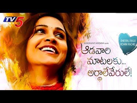 Special Story On Aadavari Matalaku Ardhale Verule Short Film   Web Show   TV5 News