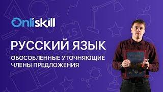 Русский язык 8 класс: Обособленные уточняющие члены предложения