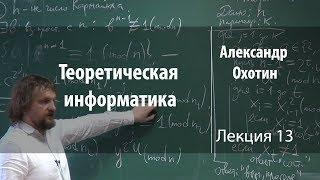 Лекция 13 | Теоретическая информатика | Александр Охотин | Лекториум