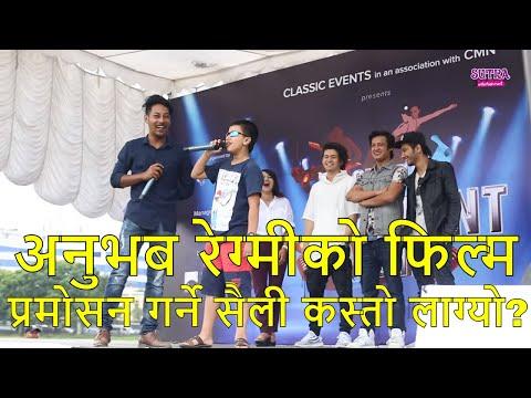 A Mero Hajur 2 tion at Tundikhel  Salin Man BaniyaSalon Basnet Anubhab Regmi  Jharana Thapa
