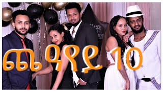 New Eritrean Movie Cheayey (ጨዓየይ)  part 10 Shalom Entertainment 2020