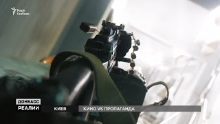 Кино о войне на Донбассе снимают по обе стороны фронта. Чей фильм поедет в Канны? | «Донбасс.Реалии»