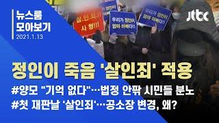 [뉴스룸 모아보기] '정인아 미안해' 조화 가득한 첫 재판 현장…양모에 '살인죄'…
