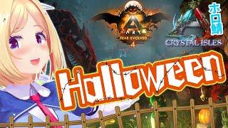 【ARK】今日から!Happy ARK Halloween【Hololive/アキロゼ】