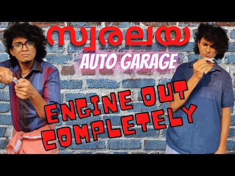 Download Swaralaya Auto Garage / Malayalam Vine / Ikru