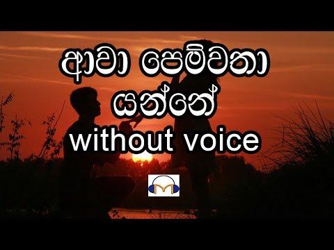 Awa Pemwatha Yanne  Karaoke (without voice) ආවා පෙම්වතා යන්නේ