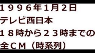 平成8年1月2日のTNCテレビ西日本(18時から23時頃)までのすべてのCM 時系列です、同じCMもあります。 あとチャンネルが変わってRKB、KBCのCMが ...