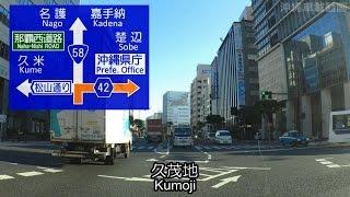 【沖縄車載動画】那覇市内東奔西走_その1/Okinawa Drive Here and There in Naha_Part1【HD】