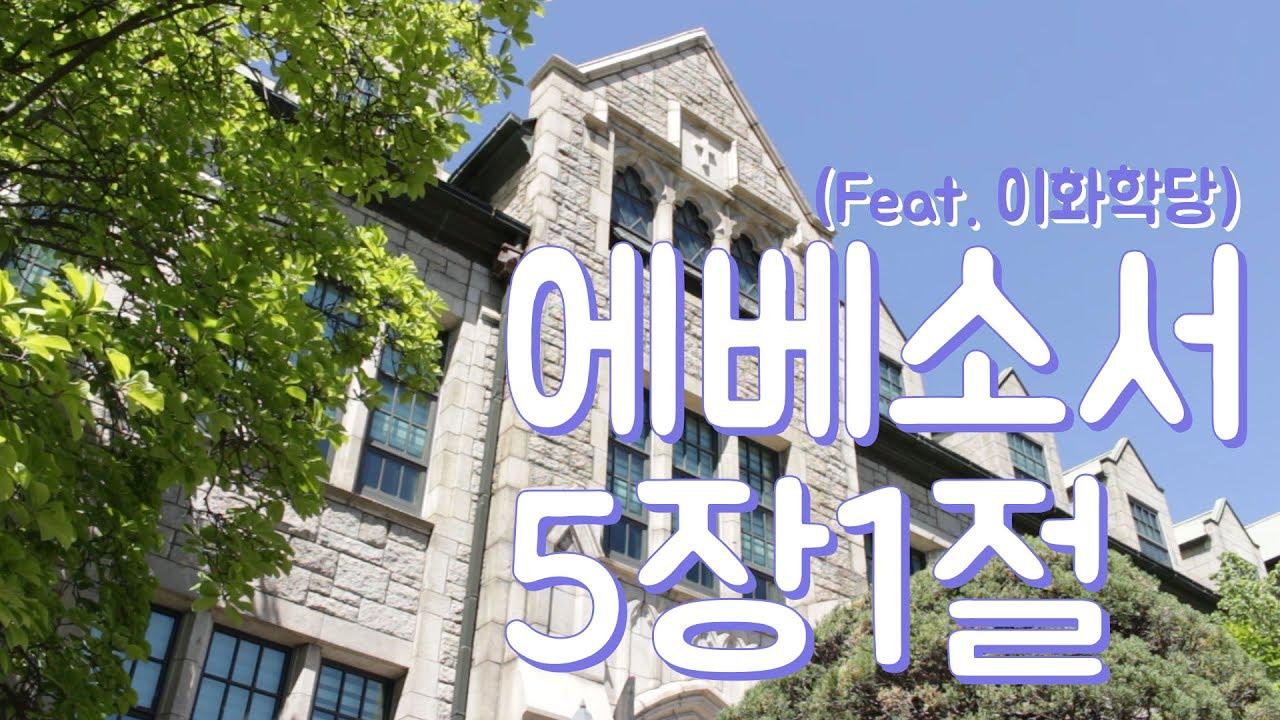 [쇼킹챈트 EP11] 에베소서 5장1절(Feat.이화학당)