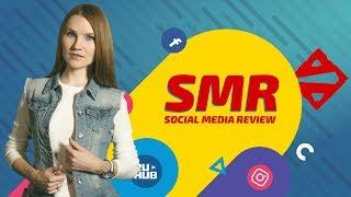 Обзор Соцсетей: Инвокер Андрей новый мидер VP?