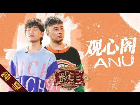 【纯享版】ANU 《观心阁》《歌手2019》第12期 Singer 2019 EP12【湖南卫视官方HD】