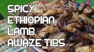አዋዜ የበግ ጥብስ - Awaze Tibs Recipe - Ethiopian Spicy Fried Lamb - Amharic