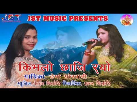 Latest Kumauni song mp3 Ki Bhalo Chaji Ryo by Hema Goswami