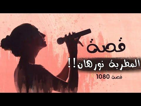 Download 1080 - قصة المطربة نورهان!!