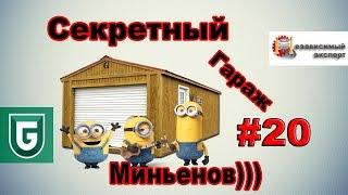 Сериал Печалька #20 Секретный Гараж Миньенов)))