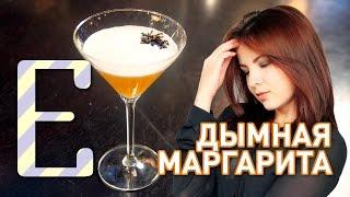 Gambar cover Дымная Маргарита — рецепт коктейля Едим ТВ
