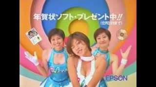 内田有紀 EPSONカラリオ PM-700C 15s.