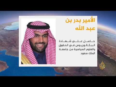 الأمير بدر بن عبد الله رئيسا لإدارة قنوات -إم.بي.سي-  - نشر قبل 3 ساعة