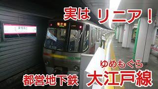 ゆめもぐら!都営地下鉄大江戸線