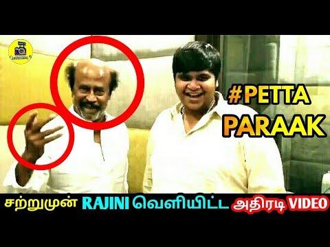 சற்றுமுன் ரஜினிகாந்த் வெளியிட்ட அதிரடி VIDEO ! Petta ! Rajinikanth ! Viswasam ! Thala Ajith