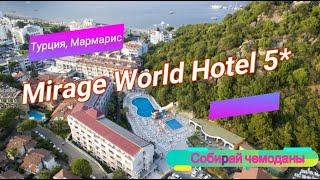 Отзыв об отеле Mirage World Hotel 5 Турция Мармарис