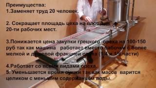видео Чурчхела производство