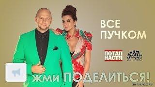 Потап и Настя- Все Пучком (пародия)
