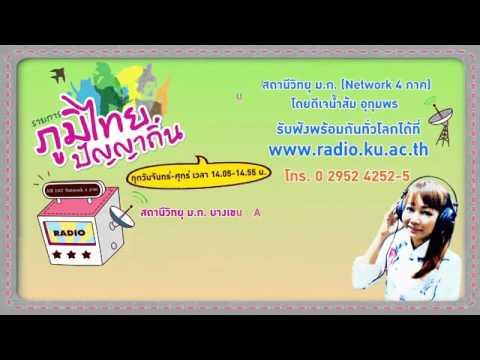 รายการวิทยุ ภูมิไทยปัญญาถิ่น 11-06-58