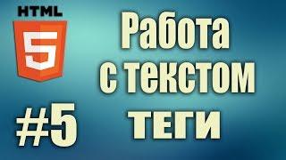 html теги для форматирования текста. html5 работа с текстом. HTML5 для начинающих. Урок#5