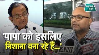 P. Chidambaram की गिरफ्तारी पर क्या-क्या बोले बेटे कार्ति? EXCLUSIVE   News Tak
