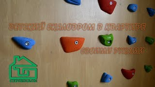 Детский скалодром в квартире своими руками