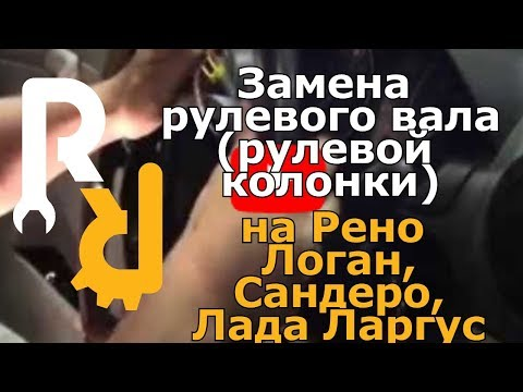 Как снять кожух рулевой колонки рено логан