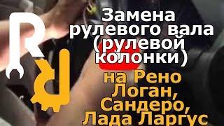 видео Замена рулевой рейки Рено