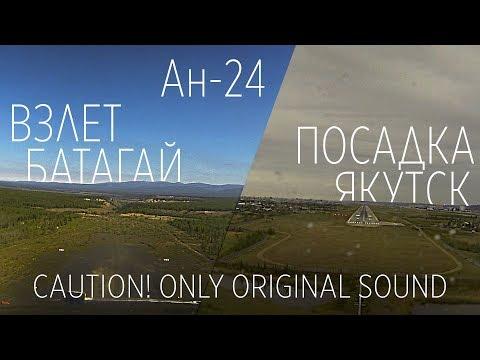 Ан-24 Взлет из Батагая и посадка в Якутске