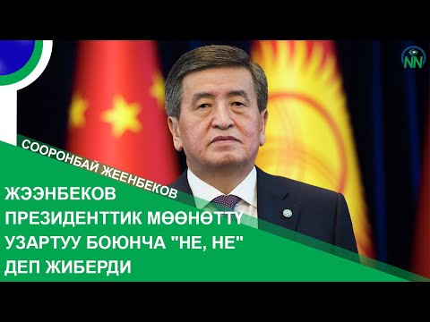 """Жээнбеков президенттик мөөнөттү узартуу боюнча """"не, не, не"""", -деп жиберди"""