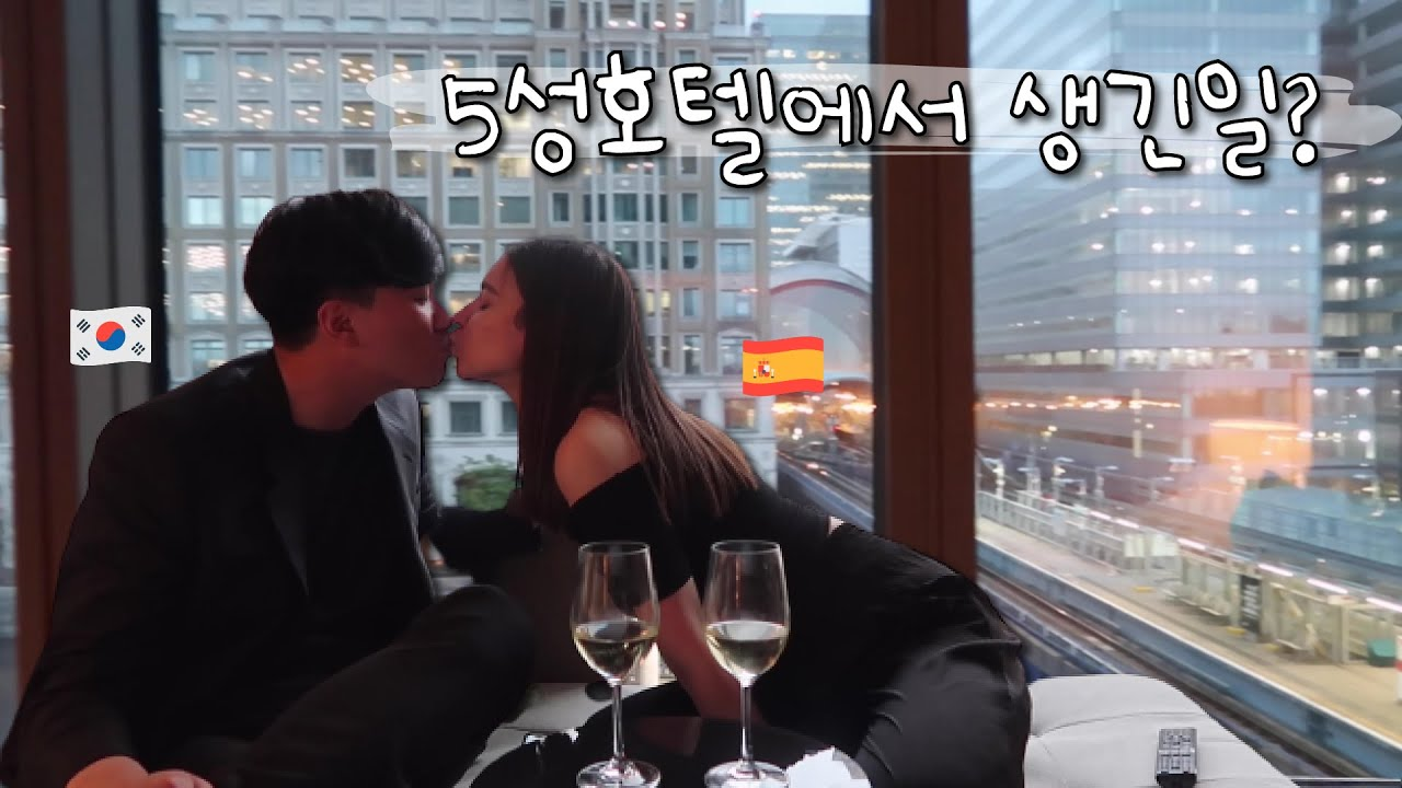 Hotel Surprise for Our 3 Year Anniversary in London 😍 [AMWF] 스페인여자친구가 5성호텔에 가면 생기는일