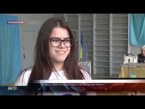 Як голосували на Рогатинщині та у Галицькому районі?