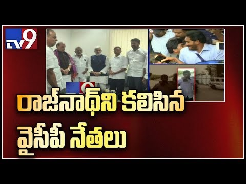YCP leaders demands central investigation over Jagan attack case - TV9