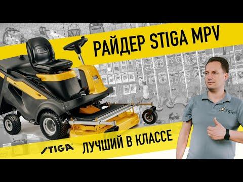 Райдер Stiga MPV 520