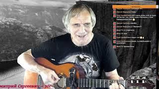 Песни под гитару Бессмертный Высоцкий. Цунами....TB №172