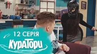 КУРАТОРИ | 12 серія | 2 сезон | НЛО TV