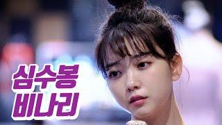 요요미 - 비나리 (심수봉) Cover by YOYOMI