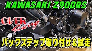 [モトブログ] Kawasaki Z900RS カスタム OVER Racing バックステップ取り付けからのテスト走行 [整備風動画]