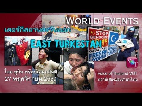 (27 พ.ย. 59) อุยกูร์ Uighurs(วีเกอร์) เตอร์กีสถานตะวันออก E. Turkistan (Xinjiang), สุกิจ, VOT