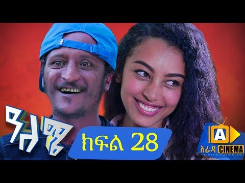 ዓለሜ 28 – Aleme- New Ethiopian Sitcom Part – 28 2019